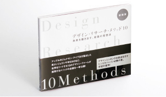 Design Research Method 10